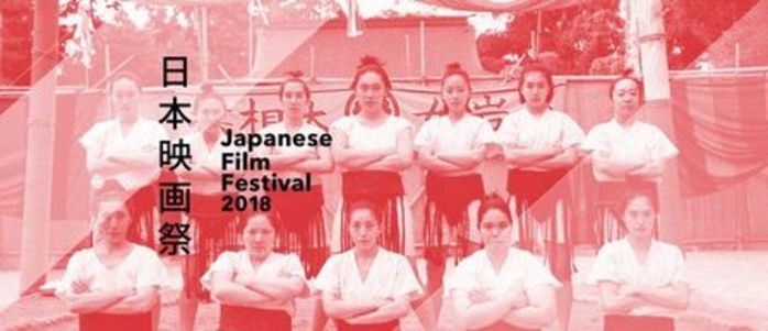 The Japanese Film Festival 2018